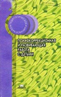 Psihokorrektcionnaya_i_razvivayuschaya_rabota_s_detmi